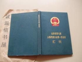山东省第七届人民代表大会第一次会议汇刊