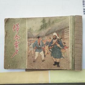 杨志卖刀(水浒之五)