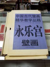 永乐宫壁画(共17页全)8开 03年初版