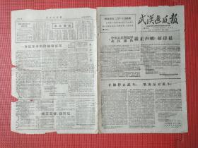 文革小报:武汉造反报  第四期