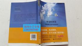 外交的智慧:中国国际关系名家演讲录 郑华 主编 北京大学出版社 9787301225974