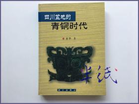 四川盆地的青铜时代  2000年初版精装