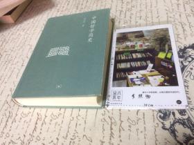三联文丛:中国哲学简史