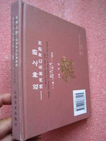 《近神之路——纳西族东巴神路图》精装(32开经折装、20面40页)彩绘