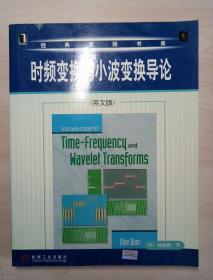 时频变换与小波变换导论 英文版