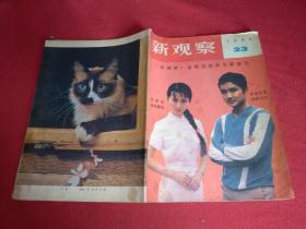 新观察1984.23(封面83版红楼梦演员:贾宝玉林黛玉)