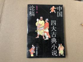 中国四大古典小说论稿(著名红学家张锦池签赠本)私藏品好