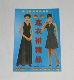 最新连衣裙精品  1999年1版1印