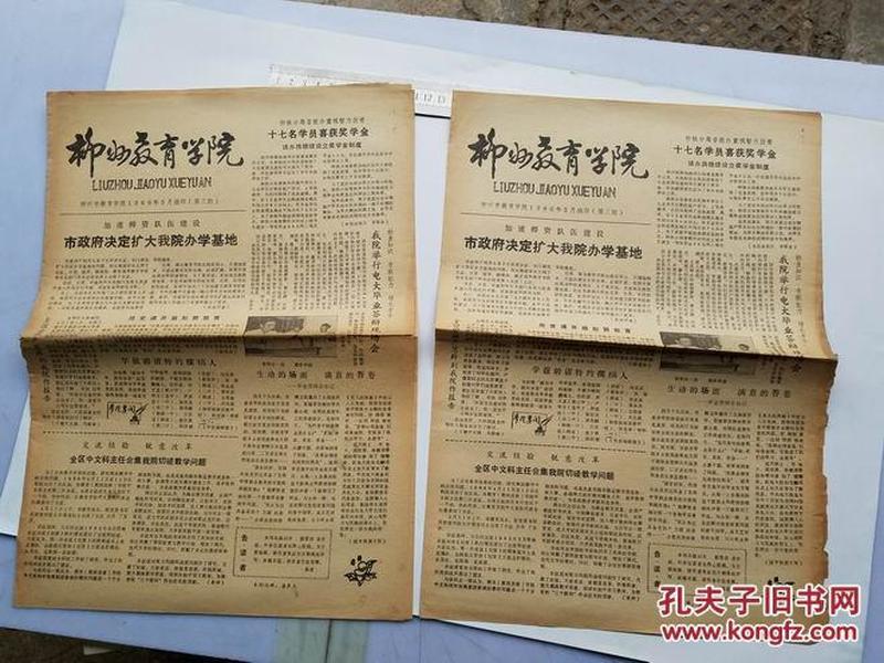 柳州教育学院1986第3期两份