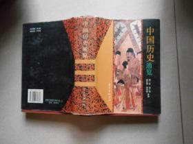中国历史通览