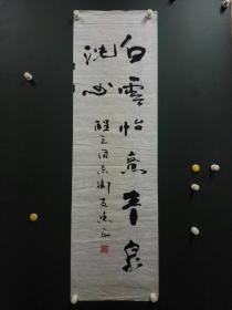 山东著名书法家,刘同光,书法一幅!包真