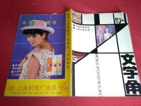 文学角1989.1(总第7期)