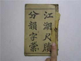 晩清或民国石印线装本《江湖尺牍分韵字汇》存;卷一 (一册)