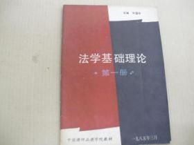 法学基础理论  (第一册)