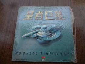 大镭射唱片:宝丽金25周年纪念特辑 皇者巨星(海外版)