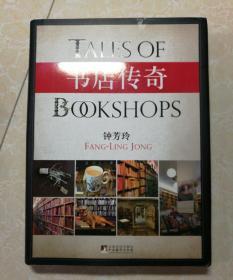 书店传奇:钟芳玲书话集之三
