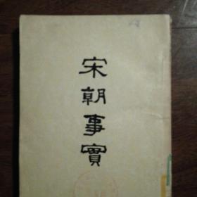 宋朝事实(1955年一版一印)