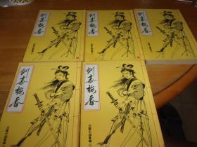 古龙---剑毒梅香 ---全5册--华新出版1977年初版-==品以图为准