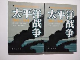 太平洋战争1941-1945(上下册)