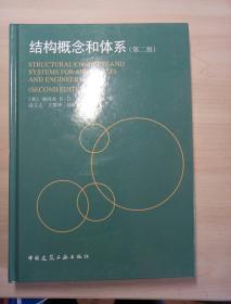 结构概念和体系(第二版)
