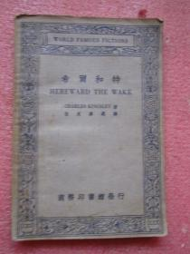 民国书《 希尔和特》(英汉对照名家小说选,民国23年版)