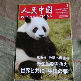 人民中国2014年1(日文)