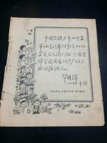 宣传画华 , 主席为《中国少年报》复刊题词
