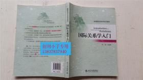 国际关系学入门 邢悦 编著 北京大学出版社 9787301195345