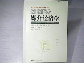 M-MBA媒介经济学:一个急速变革行业的原理和实践