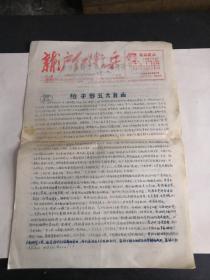 新沪红卫兵油印1967第二期