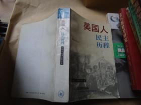 美国人的民主历程  著名刑法教授李希慧签名藏书
