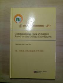 统一坐标系下的计算流体力学方法(英文版)