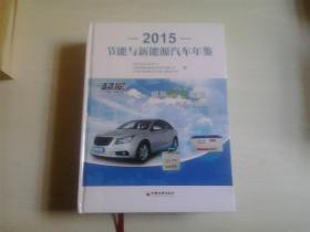 2015 节能与新能源汽车年鉴