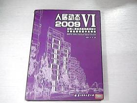 人居动态VI2009全国人居经典建筑设计方案竞赛获奖作品精选