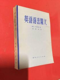 英语语法精义(1980年一版一印)