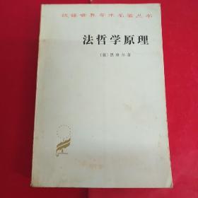 法哲学原理(汉译世界学术名著丛书)