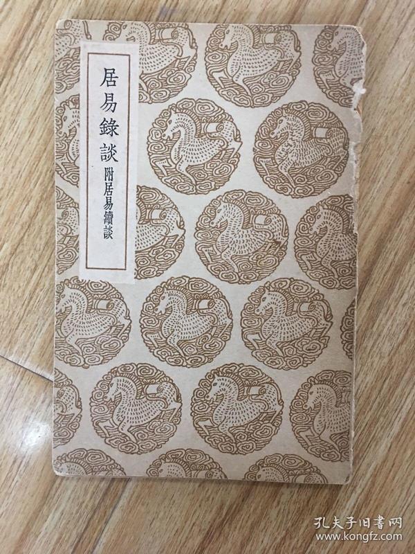 民国丛书集成初编:《居易录谈附居易续谈》1册全