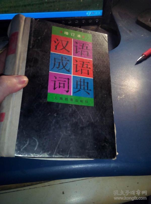 汉语成语词典 增订本 只少封底,正文齐全