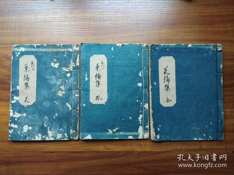 线装古籍  手钞本  《花传集》   风 花 全 三册合拍  字迹优美漂亮    装订整齐  远列公