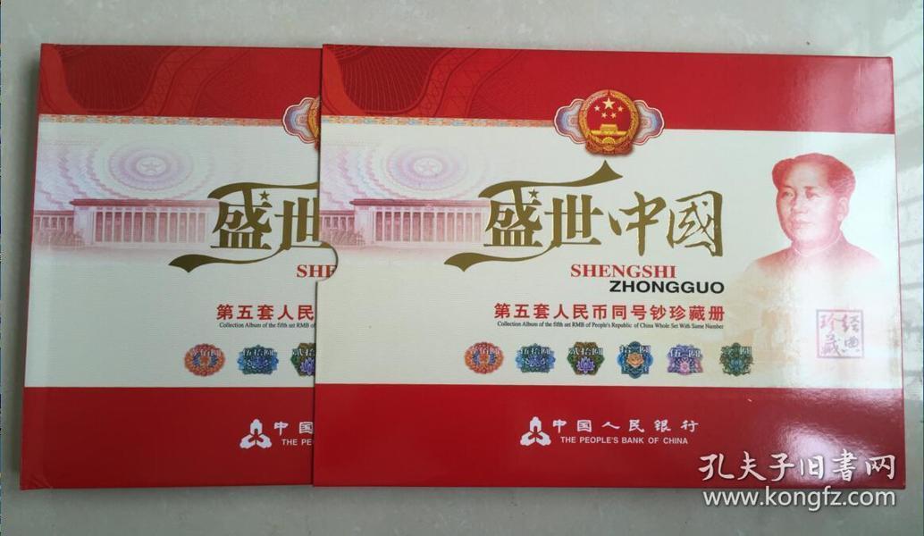 第五套人民币同号钞珍藏册,包真品、全新、原票