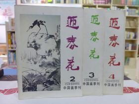 迎春花中国画季刊:1982年第4期、1983-1985年全年、1987年全年、1986年2-4期、1988年1-3期 共23册合售