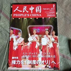 人民中国2014年2(日文)