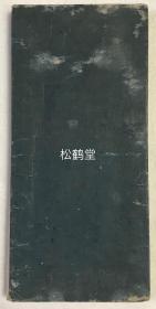 日本老旧手绘绘本,《一风日日新》1册全,经折装,内含约28种小画,设色,兼钤各种印款,印文等,十分雅趣。