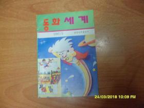 童话世界 1997.3(朝鲜文版)