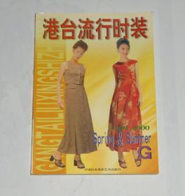 港台流行时装G 1999年1版1印