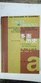 多面的历史:从希罗多德到赫尔德的历史探询  有签名