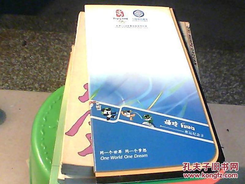 福娃奥运纪念卡(全套5枚)