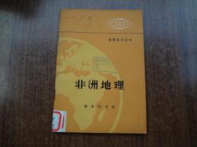 地理知识读物:非洲地理