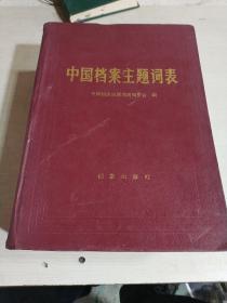 中国档案主题词表(一版一印)