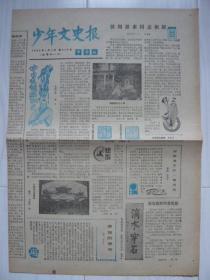 《少年文史报》中学版,1988年1月7日。访周恩来同志祖居。梅园新村三十号。